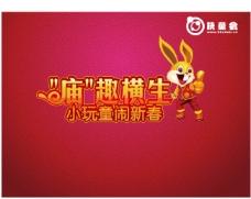 兔年春节儿童活动矢量图