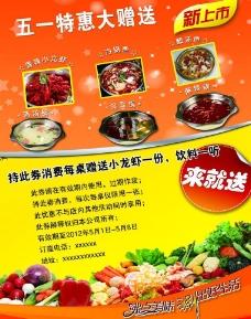 火锅店五一促销彩页图片