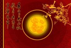 中秋节背景矢量图下载
