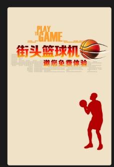 篮球展板图片