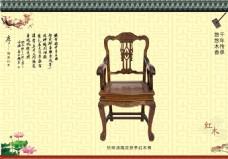 仿明清扶手红木椅