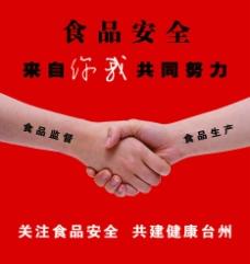 食品安全宣传海报图片