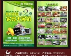 家具dm宣传单图片