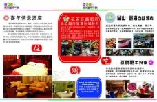 滨海国际广场宣传彩页图片