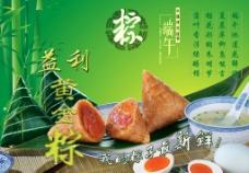 端午节黄金粽图片