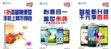 中国移动 广告图片