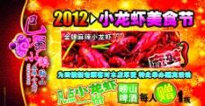 小龙虾美食节广告图片