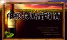 中粮长城葡萄酒背景墙图片
