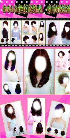 最新发型图片