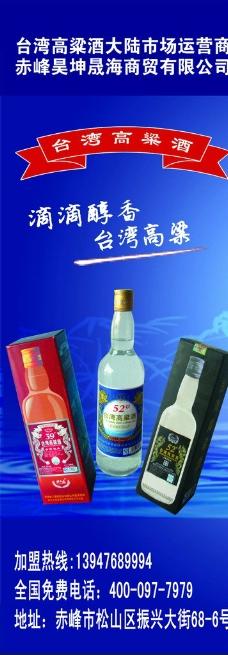 台湾高粱酒图片