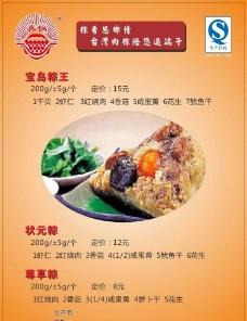 肉粽宣传单图片