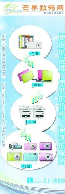 芒果数码网海报图片