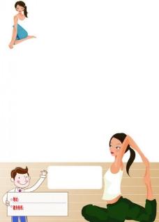 健身彩页模板图片