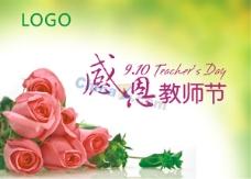 感恩教师节矢量节日海报