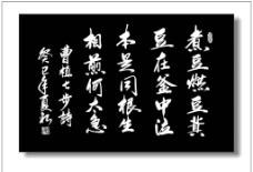 曹植七步诗图片