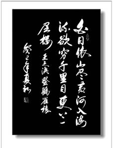 登鹳雀楼书法图片