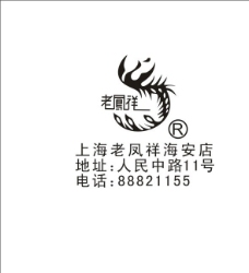 上海老凤祥珠宝图片