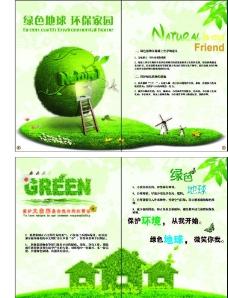 绿色环保画册内页设计图片