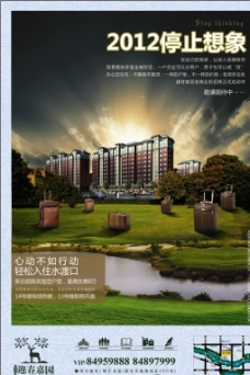 房地产楼盘单页图片