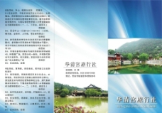 华清池旅行社图片