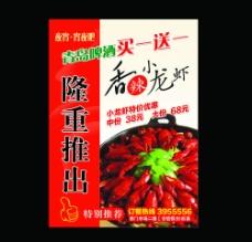 香辣小龙虾彩页图片