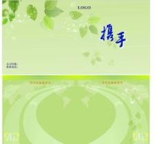 绿色背景内页图片