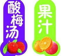 酸梅汤果汁图片