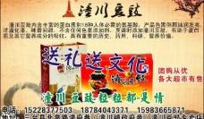 潼川豆鼓图片