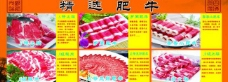 火锅肉?#35745;? style=