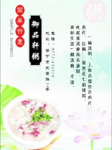 清粥海报图片