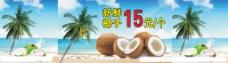 椰子汁海报图片