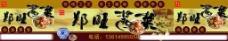 郑旺酱菜海报图片