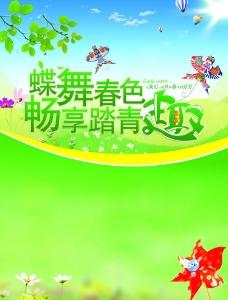 蝶舞春色图片