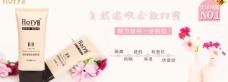 化妆品促销网页图片