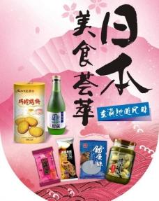 日本食品节吊旗图片