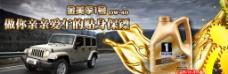润滑油海报 宣传单图片