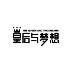 皇后与梦想图片