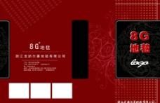 8G地毯封面图片