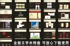 房地产VI设计图片