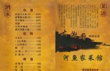 湘菜馆菜单