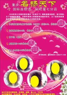 美容美发海报设计图片