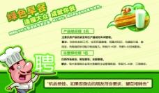 绿色早餐图片