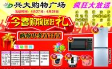 购物广场 宣传 春季图片