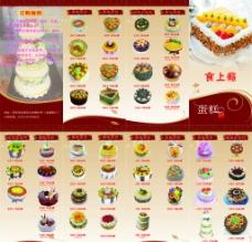 食上瘾蛋糕4折页图片