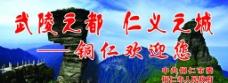 梵净山金顶磨菇石图片