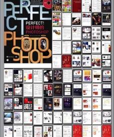 完美ps创意设计图片