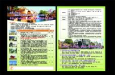 旅行宣传页图片