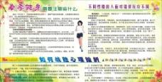 体心组宣传栏图片