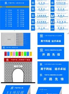 中铁项目部系统标识牌图片