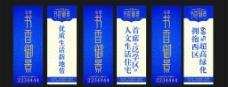 书香御景道旗图片